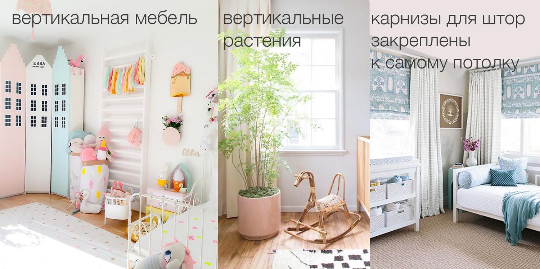 Приемы визуального увеличения высоты потолка